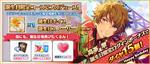 Midori Takamine Birthday 2019 Twitter Banner