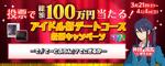 Souma Kanzaki Idol Audition 2 ticket