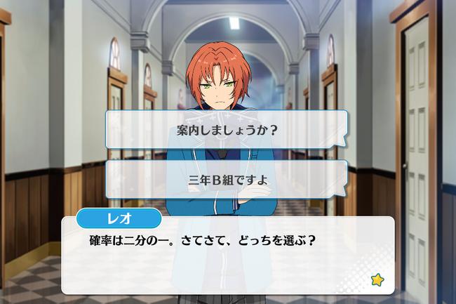 3-B Lesson Leo Tsukinaga Normal Event 1