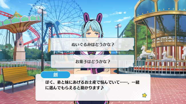 Amusement☆The Live Party of Cats and Rabbits Hajime Shino Special Event 2