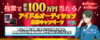 Keito Hasumi Idol Audition 3 Ticket