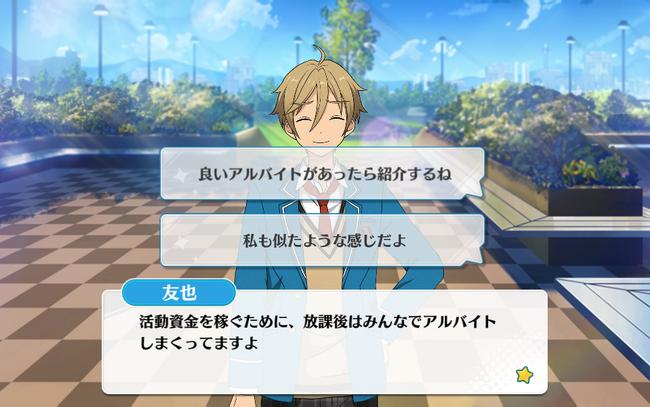 Yell✳︎Sprawling Happy Spring Tomoya Mashiro Normal Event 2