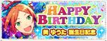 Yuta Aoi Birthday 2019 Banner
