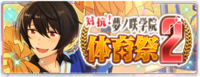 Fight! Yumenosaki Academy Sports Festival 2 Banner