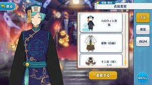 Kanata Shinkai Halloween Outfit