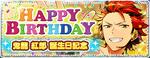 Kuro Kiryu Birthday 2017 Banner