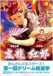 Kuro Kiryu Voting Poster 2015