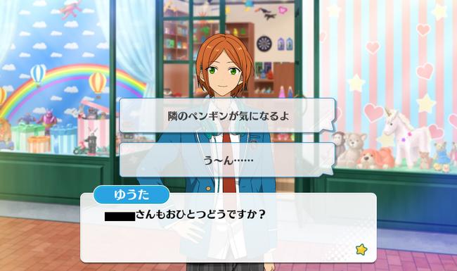 Scramble * Toyland in a Dream Yuta Aoi Special Event 1
