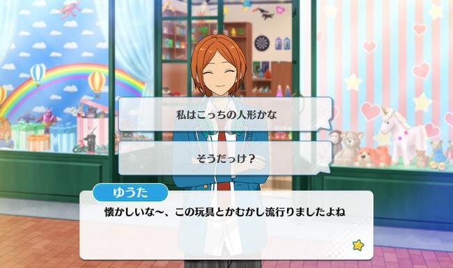 Scramble * Toyland in a Dream Yuta Aoi Special Event 2
