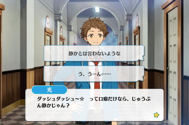 1-B Lesson Mitsuru Tenma Normal Event 3