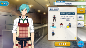 Kanata Shinkai Apron (Chocolat Fes) Outfit