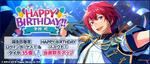 Tsukasa Suou Birthday 2019 Music Twitter Banner