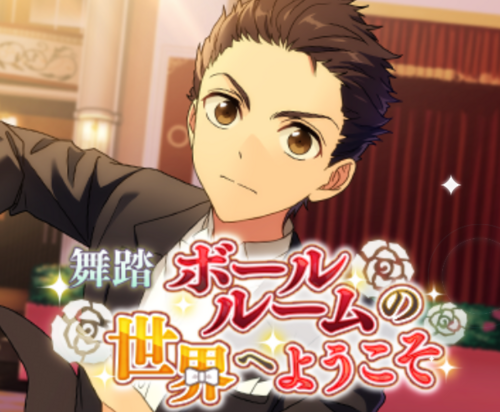 Welcome to the Ballroom x Ensemble Stars Collaboration