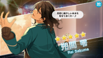 (At Twilight) Rei Sakuma Scout CG