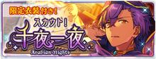 1001 Nights Banner