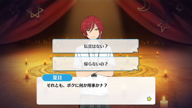 Planets*Wavering Light, Night of the Pleiades Natsume Sakasaki Special Event 2