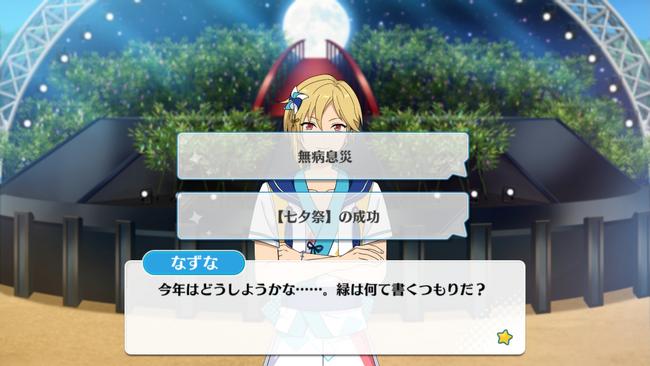 Challenge! Tanabata Festival Wishes Nazuna Nito Special Event 2