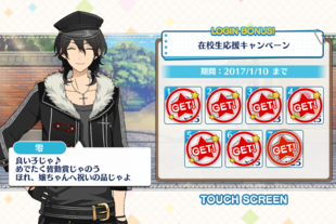 Current Student Support Campaign Rei Sakuma Day 7