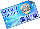Knights Unit Collection Izumi Scouting Ticket