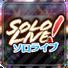 Solo Live Request mini