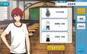 Tsukasa Suou PE Uniform (White Team) Outfit