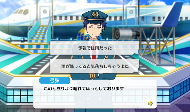 Depart☆Blue Skies Dream Travel Yuzuru Fushimi Special Event 2