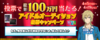 Kaoru Hakaze Idol Audition 3 Ticket