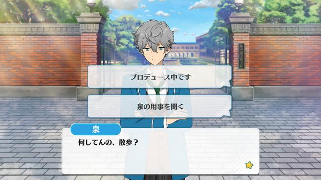 Knights Lesson Izumi Sena Normal Event 2