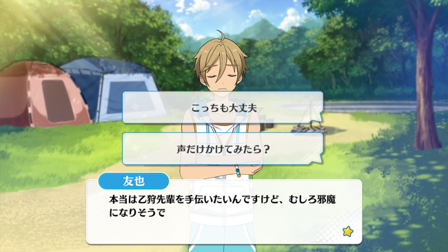 Summer of Clear Skies! Summer Camp Tomoya Mashiro Special Event 1