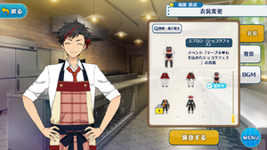 Tetora Nagumo Apron (Chocolat Fes) Outfit