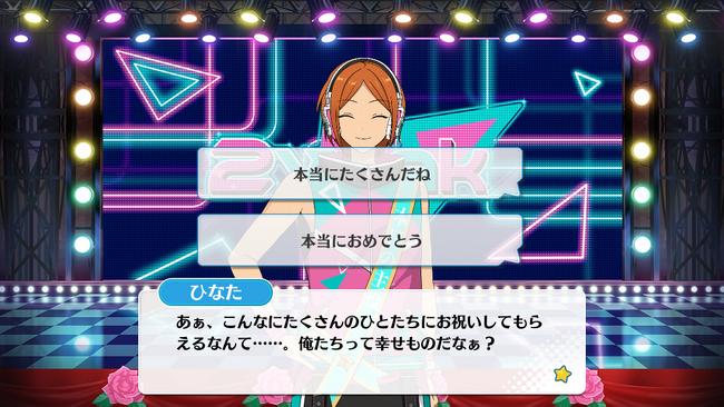 Birthday Course Hinata Aoi Normal Event 2
