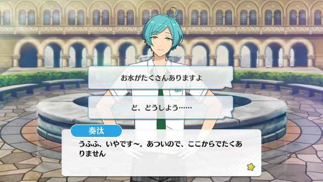 Birthday Course Kanata Shinkai Normal Event 1