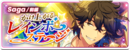 Saga*Rushing Up Rainbow Stage Banner