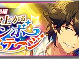Saga*Rushing Up Rainbow Stage