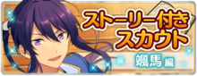 Souma's Introduction