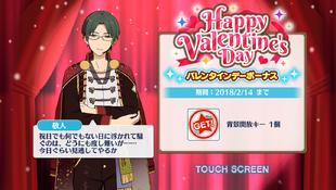 Valentine's Day 2018 Login Bonus Campaign Keito Hasumi 2
