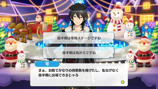 Carol*White Snow and the Christmas Eve Starlight Festival Rei Sakuma Special Event 3