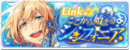 Link♪The Symphony that Starts from Here Banner