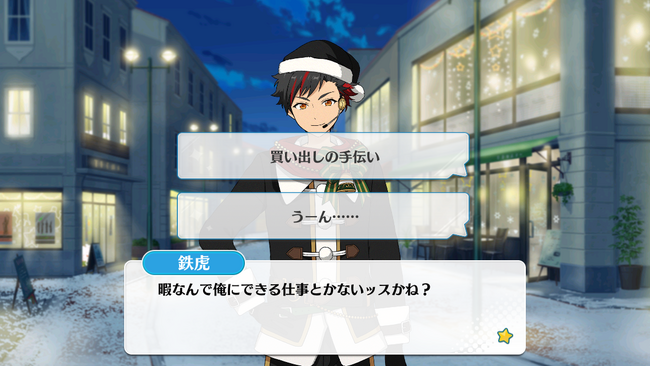 Snowflake Street Performance of the Falling Stars Tetora Nagumo Normal Event 3
