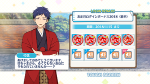 Yuzuru Fushimi 2018 New Year Login