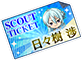 2wink & fine Unit Collection Wataru Scouting Ticket
