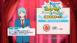 Hajime Shino 3rd Anniversary