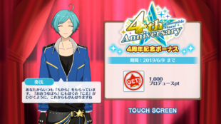 Kanata Shinkai 4th Anniversary