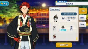Kuro Kiryu Tsukimi Outfit