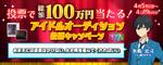 Hokuto Hidaka Idol Audition 3 Ticket