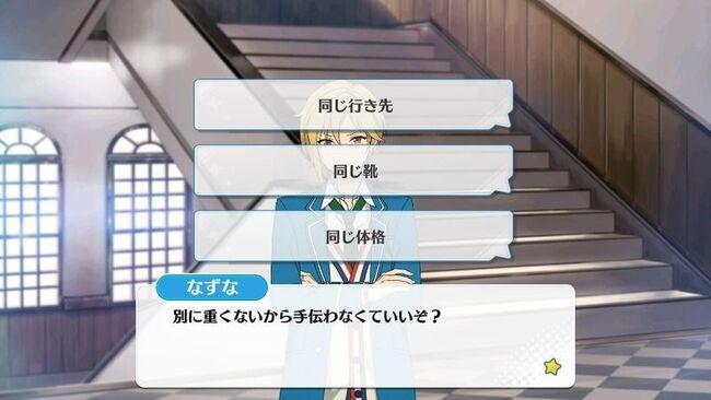 Nazuna Nito mini event stairs