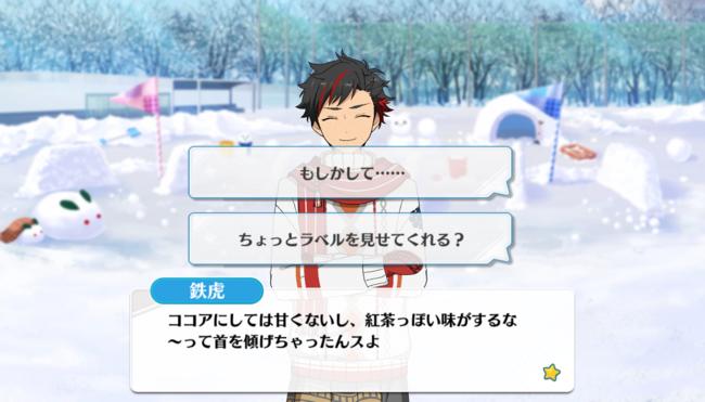 Throwing! A Snowy Silver-White Snowfight Tetora Nagumo Special Event 2