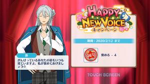 Wataru Hibiki Happy New Voice Login