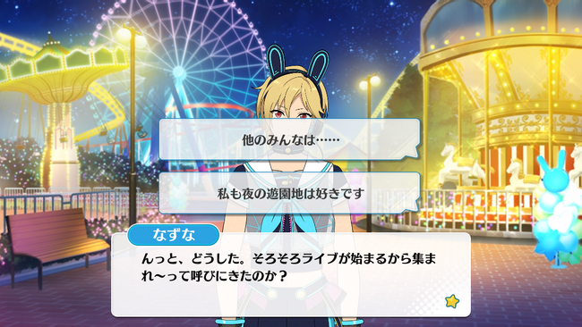 Amusement☆The Live Party of Cats and Rabbits Nazuna Nito Special Event 3