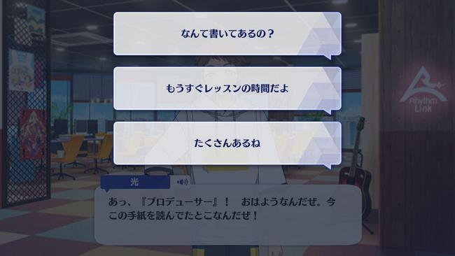 Mitsuru Tenma Appeal Talk 2